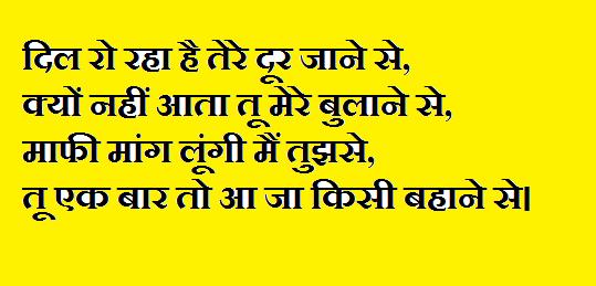 dard bhari shayari in hindi sorry shayari