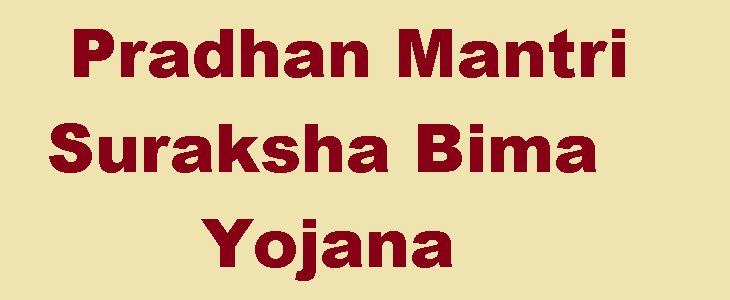 pradhan mantri suraksha bima yojana प्रधानमंत्री सुरक्षा बीमा योजना
